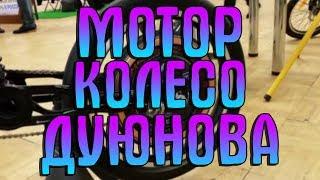 Почему мотор-колесо Дуюнова нельзя купить и почему его называют разводом