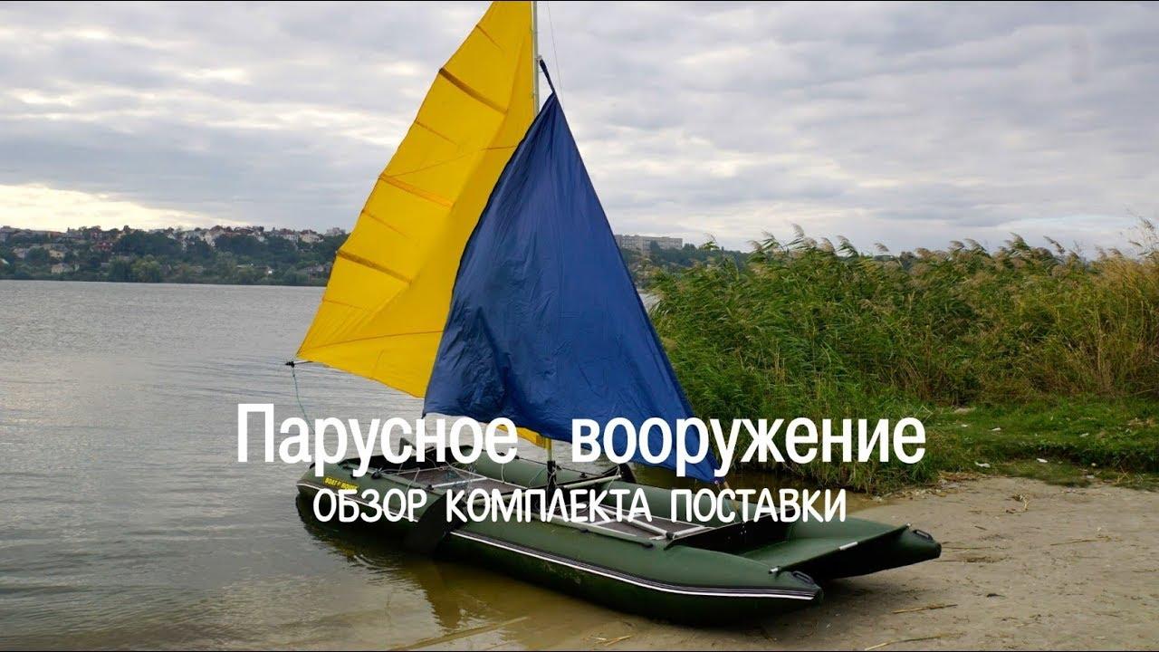 Парус на лодку пвх своими руками