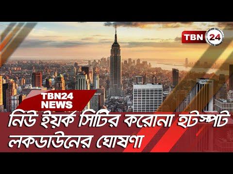 TBN24 News || নিউ ইয়র্ক সিটির করোনা হটস্পটে লকডাউনের ঘোষণা