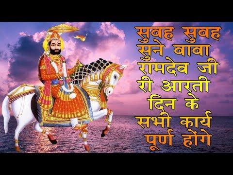 सुबह - सुबह एक बार इस बाबा रामदेव जी री आरती को सूने दिन के सभी कार्य पूर्ण होंगे...