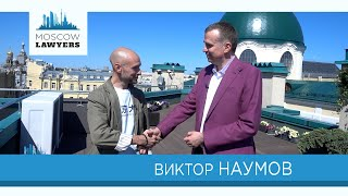 Moscow Lawyers 2.0: #100 Виктор Наумов (Dentons)