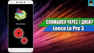 Leeco Le Pro 3 не включается? Серьезная проблема!