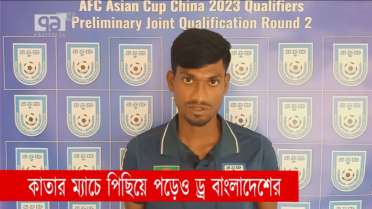 Download কাতার ম্যাচে পিছিয়ে পড়েও ড্র বাংলাদেশের | Football | World cup | Bangladesh | Khelajog | Ekattor TV