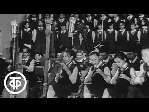 Отчетный концерт Ансамбля песни и танца Московского Дворца пионеров (1968)