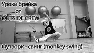 Уроки брейка || Футворк - Свинг (Monkey Swing)
