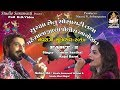 Download GAMAN SANTHAL & RAJAL BAROT | Live NAVRATRI MAHOTSAV 2017 DANDIYA Part 2 | FULL HD  MP3 song and Music Video