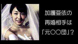 加護亜依の再婚相手は「元〇〇団」という噂が出ています・・・真相は? A ...