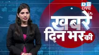 7 August 2018 | दिनभर की बड़ी ख़बरें | Today's News Bulletin| Hindi News India | Top News |#DBLIVE