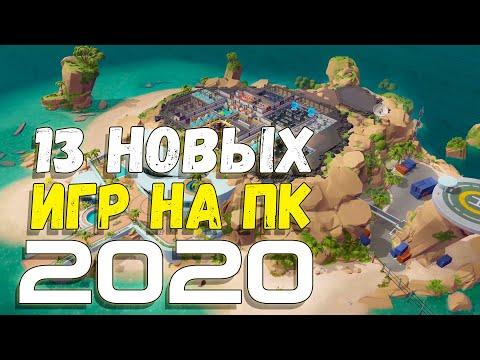 НОВЫЕ ИГРЫ НА ПК 2020  | 13 НОВЫХ ИГР НА ПК 2020