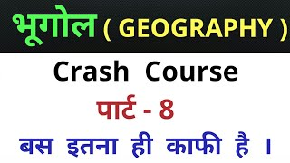 भूगोल ( Crash Course ) , पार्ट - 8 || 40 महत्वपूर्ण One Liner प्रश्न || Special For SSC , RAILWAY |