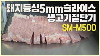 식품기계씨마트 생고기절단기SM-M500) 돼지등심고기1…