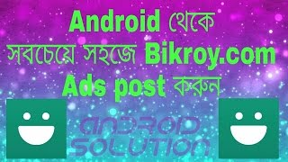 How to post ads on bikroy dot com on Android apps Video