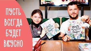 Самые вкусные и полезные блюда для детей | Лучшие рецепты от Валерия Созановского | Family is...