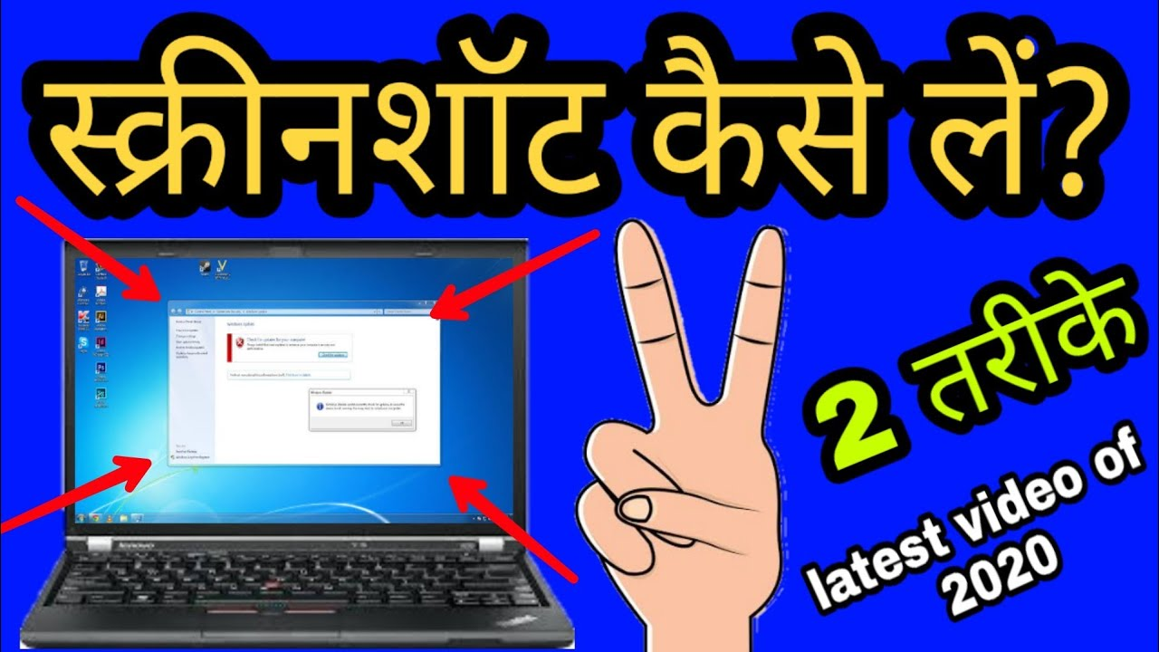 How To Take Screenshot In Laptop Ll Pc Laptop Computer Window10 Me Screenshot Kaise Le 2020 Youtube