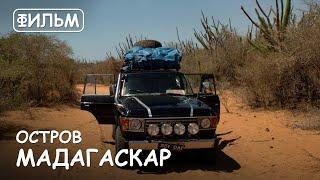 Мир Приключений - Фильм: 'Остров Мадагаскар'.  Экстремальное сафари. Madagascar. Extreme safari 4x4.