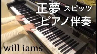 正夢 /スピッツ カラオケ ピアノ伴奏