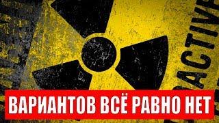 Зачем Украина предложила России ядерную сделку