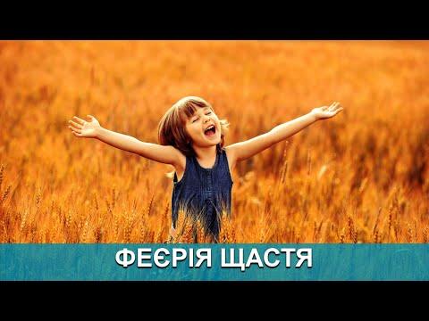 Медіа-Інформ / Медиа-Информ: Гвоздь дня. Феєрія щастя.