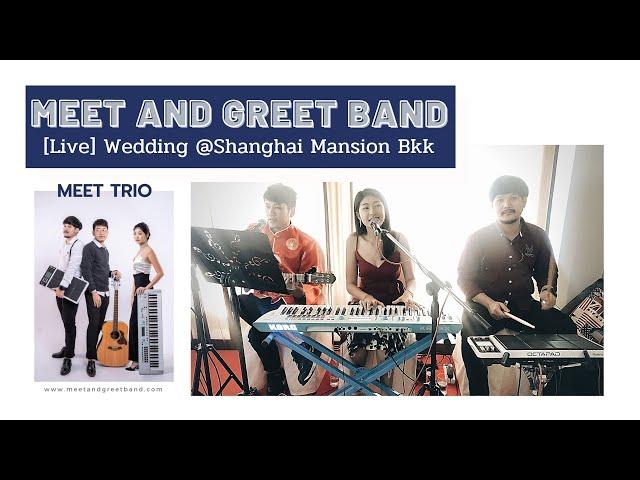 [Live] Meet Trio งานแต่ง @เยาวราช ขาแดนซ์วัยรุ่น 50+ | Meet And Greet วงดนตรีงานแต่ง Event