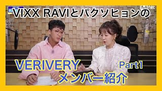 ◎各メンバーの年齢は、韓国での表記です。 日本だとマイナス1歳になります。 こちらの翻訳は、直訳意訳混合です。 まだまだ勉強中の為、誤訳等あるかと思いますが、暖かく見守って頂けますと幸いです。 よろしくお願い致します。 twitter @vrvr_jp hp https://verivery-japan.theb...