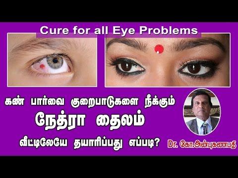 கண் பார்வை குறைபாடுகளை நீக்கும் நேத்ரா | Nethra  for cure all your Eye problems