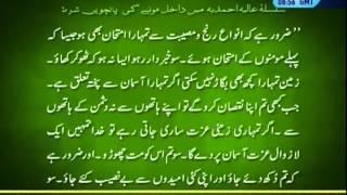 (Urdu) 5th Condition of Initiation (Bai'at) in Ahmadiyya Muslim Community