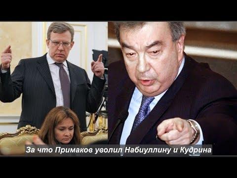 За что Примаков уволил Набиуллину и Кудрина. № 1147
