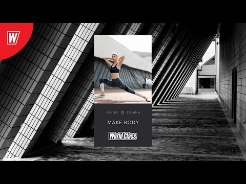 MAKE BODY с Ириной Смирновой | 1 мая 2020 | Онлайн-тренировки World Class