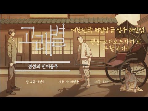 '고래별' 오디오 웹툰 1차 예고영상! 텀블벅 오픈!