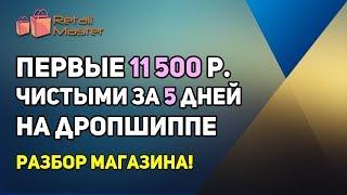 видео дропшиппинг в России