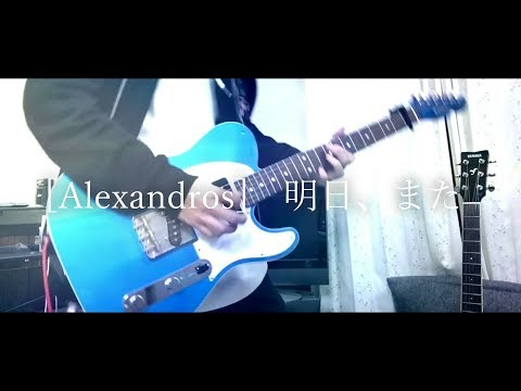 [Alexandros] 明日、また ギター 弾いてみた