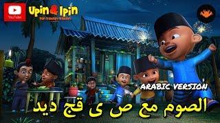UpinIpin الصوم مع صديق ج ديد الجز