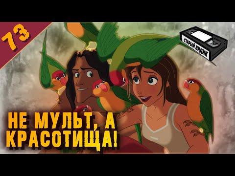 Тарзан старый мультфильм