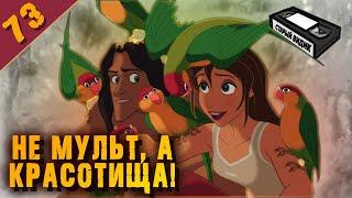 ТАРЗАН мультфильм книга и теории