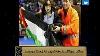 البيت بيتك - ابنة جيفارا تقتحم ملعب كرة قدم حاملة علم فلسطين وأم المانية وابنتها يرتديان علم فلسطين