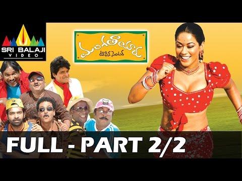 Mangatayaru Tiffin Center Telugu Full Movie Part 2/2   Mumaith Khan   Sri Balaji Video