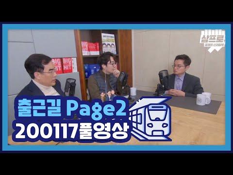 [풀영상] KOSPI 외국인 지분율 2006년 이래 최고치_20.01.17_정대진,곽상준
