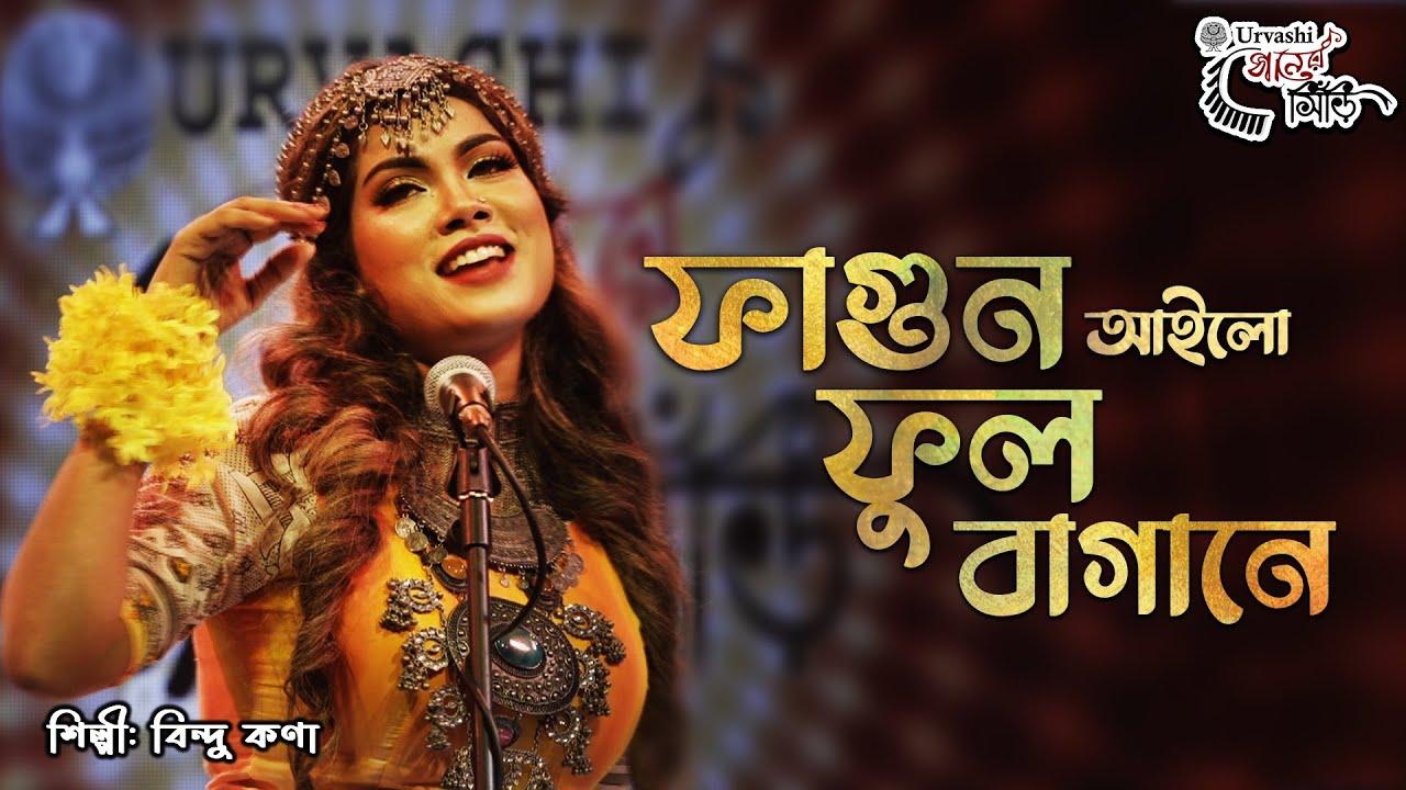 Fagun Ailo Phul Bagane Lyrics (ফাগুন আইলো ফুলবাগানে) Bindu Kona