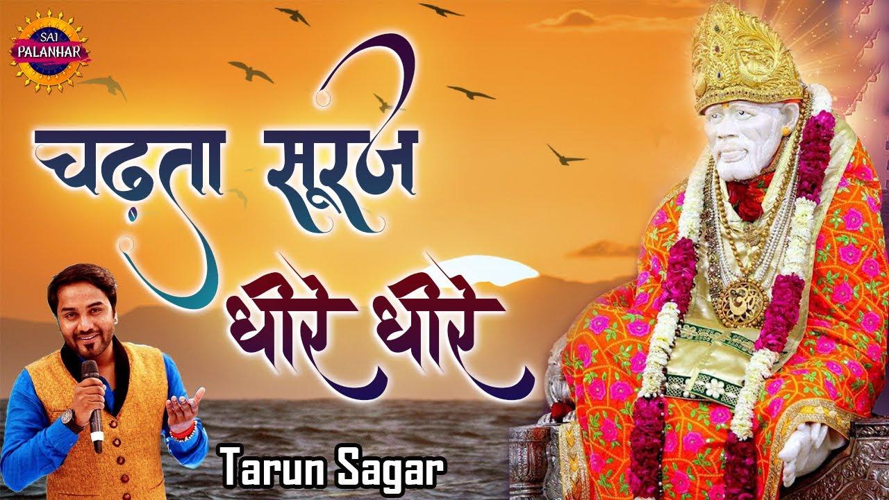 Download चढ़ता सूरज धीरे धीरे ! CHADTA SURAJ DHEERE DHEERE ! Tarun Sagar ! New Sai Bhajan ! Om Sai Ram