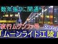 【韓国・KORAIL】ムーンライト江陵(京釜線経由)に乗車!