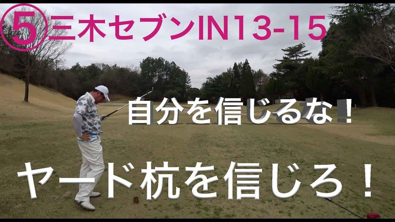 レッド 三木 ゴルフ ハンド セブン