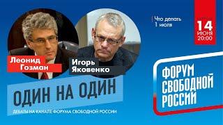 Что делать 1 июля: дискуссия Леонида Гозмана и Игоря Яковенко