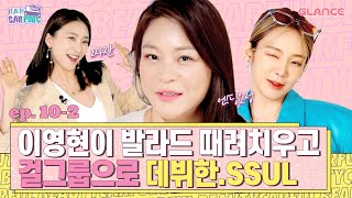 [ENG] 33kg 감량한 영현 언니의 블링블링✨ 글리터 메이크업 도전기!!|언니들의 뷰티카풀 10-2화