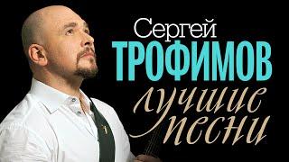 Сергей ТРОФИМОВ - ЛУЧШИЕ ПЕСНИ /ВИДЕОАЛЬБОМ/