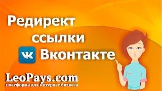 Редирект реферальной ссылки  Чтоб не банили в соц  сети  Перенаправление с Blogger