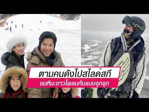 [Celeb Online]  ตามคนดังไปสไลด์สกี ชมหิมะขาวโพลนแบบจุกๆ