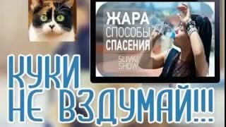 """Slivki Show"" Самое первое видео на канале сливки шоу. Ваше спасение!"