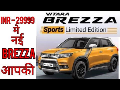 Suzuki Brezza sports edition in 29999 🔥 | Vitara Brezza Sports Limited Edition Launched in India