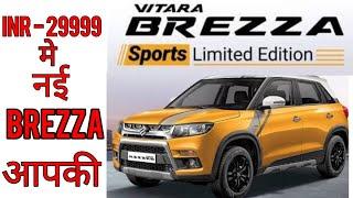 Maruti Brezza sports edition in 29999 🔥 | Vitara Brezza Sports Limited Edition Launched in India
