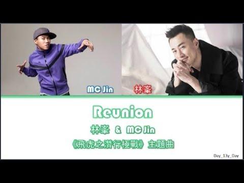 [林峯 & MC Jin - Reunion] 颜色歌詞 Color Coded Lyrics《飛虎之潛行極戰》 主題曲